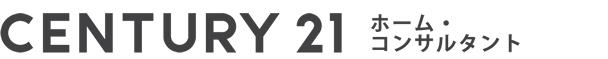 センチュリー21 ホーム・コンサルタント